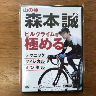 DVDの販売を始めました!!