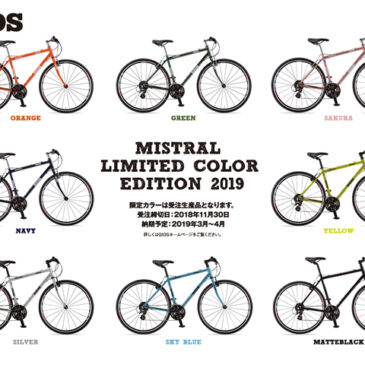 MISTRAL LIMITED COLOR EDITION 2019のお知らせ