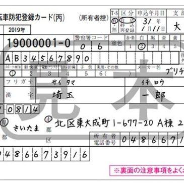 自転車防犯登録について(埼玉県の場合)