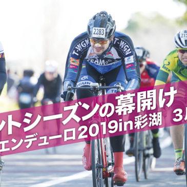 TOKYOエンデューロ2019in彩湖、参戦します!!