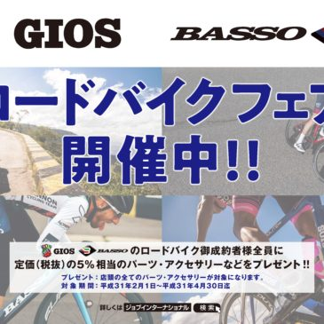 GIOS、BASSO ロードバイクフェアのお知らせ