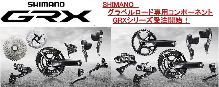 SHIMANOグラベルロード専用コンポーネントGRXシリーズ受注開始されました。