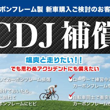CDJカーボンサイクル安心補償リニューアルのご案内