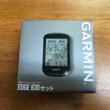 GARMIN EDGE830セット、この機会にいかがですか?