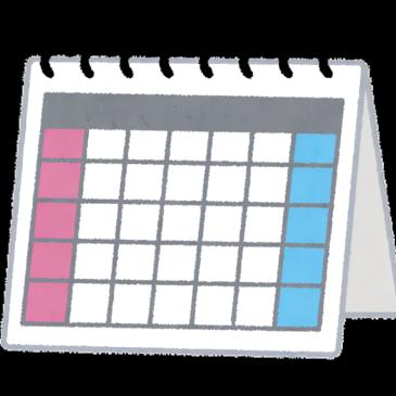 シルバーウィークの営業日、営業時間のお知らせ