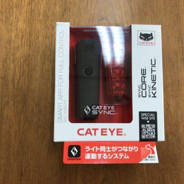 CAT EYE「 SYNC CORE+SYNC KINETIC セット」